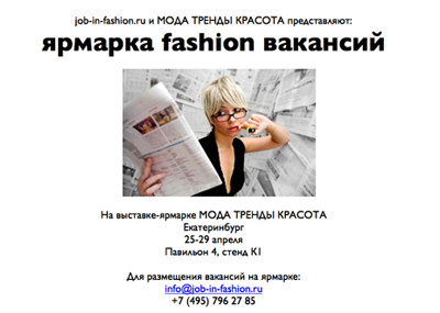 Ярмарка вакансий job-in-fashion